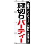 のぼり旗 (8190) 貸切パーティー