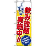 のぼり旗 (8196) 飲み放題実施中!!