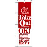 のぼり旗 (8203) テイクアウトOK