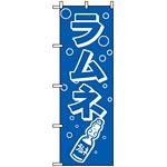 のぼり旗 (8205) ラムネ