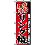 のぼり旗 (8212) リング焼