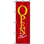 のぼり旗 (8218) オープン/濃赤