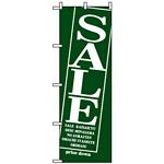 のぼり旗 (8220) セール/深緑
