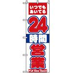 のぼり旗 (8225) 24時間営業