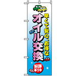 のぼり旗 (8228) オイル交換