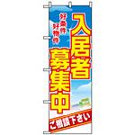 のぼり旗 (8234) 入居者募集中 好条件好物件