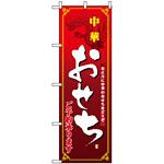 のぼり旗 (8240) 中華おせち