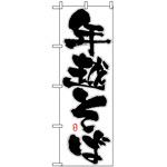 のぼり旗 (8241) 年越そば 白地/黒文字
