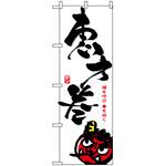 のぼり旗 (8242) 恵方巻/白