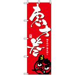 のぼり旗 (8243) 恵方巻/赤