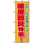 のぼり旗 (8255) 暖房器具特価