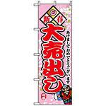 のぼり旗 (8257) 新春大売出し