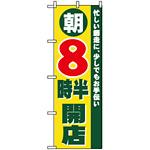 のぼり旗 (8259) 朝8時半開店