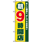 のぼり旗 (8260) 朝9時開店