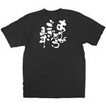 商売繁盛Tシャツ (8298) L ありがとうございます (ブラック)