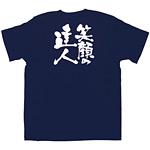 商売繁盛Tシャツ (8356) L 笑顔の達人 (ネイビー)