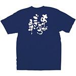 商売繁盛Tシャツ (8373) XL ありがとうございます (ネイビー)