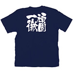商売繁盛Tシャツ (8334) S 頑固一徹 (ネイビー)