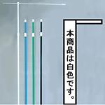 45cmのぼり旗用3m竿ポール 横棒 (幅狭タイプ) 付 白 (8897)