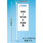 ミニのぼり旗用器具 (904) 吸盤式・H440mm