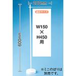 ミニのぼり旗用器具 (906) 平台式・H600mm・ウエイト付