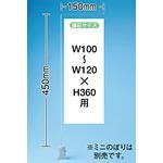 ミニのぼり旗用器具 (910) クリップ式・H450mm