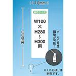 ミニのぼり旗用器具 (911) 角度可変クリップ式・W110×H350mm