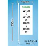 ミニのぼり旗用器具 (931) 角度可変クリップ式・W150×H350mm
