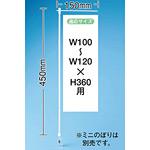ミニのぼり旗用器具 (932) 角度可変クリップ式・W150×H450mm