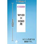 ミニのぼり旗用器具 (934) マグネット式・W110×H450mm