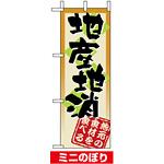 ミニのぼり旗 (9366) W100×H280mm 地産地消