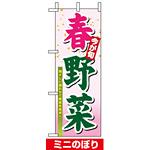 ミニのぼり旗 (9370) W100×H280mm 春野菜
