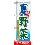 ミニのぼり旗 (9371) W100×H280mm 夏野菜