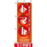 ミニのぼり旗 (9374) W100×H280mm トマト