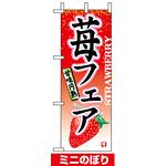 ミニのぼり旗 (9375) W100×H280mm 苺フェア