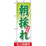 ミニのぼり旗 (9379) W100×H280mm 朝採れ
