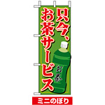 ミニのぼり旗 (9384) W100×H280mm 只今、お茶サービス