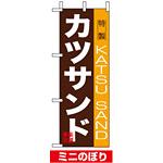 ミニのぼり旗 (9389) W100×H280mm カツサンド
