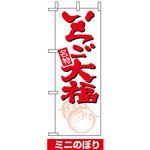 ミニのぼり旗 (9391) W100×H280mm いちご大福
