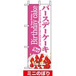 ミニのぼり旗 (9393) W100×H280mm バースデーケーキ
