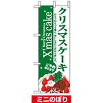 ミニのぼり旗 (9394) W100×H280mm クリスマスケーキ