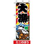 ミニのぼり旗 (9400) W100×H280mm 大漁