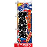 ミニのぼり旗 (9401) W100×H280mm 鮮魚特売