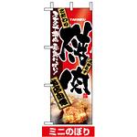 ミニのぼり旗 (9404) W100×H280mm 焼肉