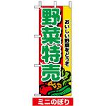 ミニのぼり旗 (9407) W100×H280mm 野菜特売
