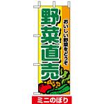 ミニのぼり旗 (9408) W100×H280mm 野菜直売