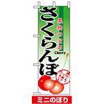 ミニのぼり旗 (9413) W100×H280mm さくらんぼ