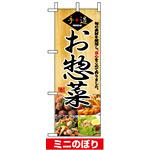 ミニのぼり旗 (9415) W100×H280mm 惣菜