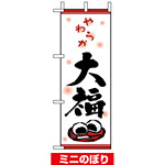 ミニのぼり旗 (9427) W100×H280mm 大福