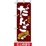 ミニのぼり旗 (9428) W100×H280mm だんご